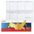 Планинг настольный недатированный РОССИЯ, 285*112мм, 64л, обложка на спирали, STAFF, 127824
