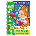 Книжка-раскраска А4 32л. HATBER, Супер-Раскраска, гребень, Уроки математики, 32Р4гр_06480(R003405)