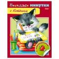 Книжка-раскраска А5 8л. HATBER с наклейками, Весёлые минутки, С Котёнком, 8Кц5н_13955(R185704)