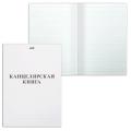 """Книга учета 48л, А4 205*295мм """"Хатбер"""", на скобе, картонная обл., линия"""