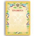 Грамота BRAUBERG (БРАУБЕРГ) А4, мелованный картон