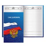 Ежедневник BRAUBERG (БРАУБЕРГ) полудатированный на 4 года, А5, 133-205 мм, «Российский», 192 л., обложка шелк
