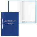 Папка для дипломного проекта STAFF А4 215*305мм, жесткая обложка бумвинил, фольга, 100л  с рамкой