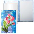 Папка адресная ламинир., выб. лак «Поздравляем с юбилеем» (тюльпаны на синем), формат А4, вкладыш
