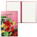 Папка адресная ламинированная, «Поздравляем» (букет на розовом), формат А4, вкладыш