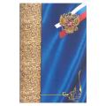 Папка адресная ламинированная универсальная, (символика РФ на синем), формат А4, вкладыш