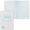 Книга учета 48л, А4 202*258мм, STAFF клетка, картон, блок офсет, 130055