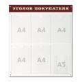 Доска-стенд «Уголок покупателя», 70-80 см, 5 плоских карманов А4 + 1 объемный карман А5