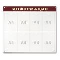 Доска-стенд «Информация», 92-80 см, 8 плоских карманов А4