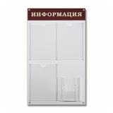 Доска-стенд «Информация», 48-80 см, 3 плоских кармана А4 + объемный карман А5