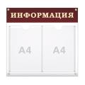 Доска-стенд «Информация», 48-44 см, 2 плоских кармана А4