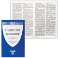 Брошюра Закон РФ «О защите прав потребителей», 145-215 мм, 32 страницы