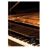 Дневник для музыкальной школы, твердый, BRAUBERG (БРАУБЕРГ), справочный материал, концерт