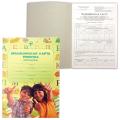 Бланк медицинский «Медицинская карта ребенка», А4, 205-290 мм, офсет, цветная картонная обложка, 14 л., ф.026/у